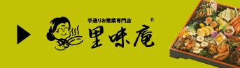 手作りお惣菜専門店 里味庵
