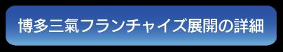 博多三氣フランチャイズ展開の詳細