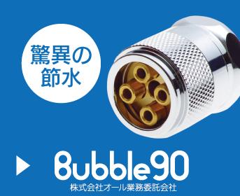 脅威の節水 Buble90 バブル90